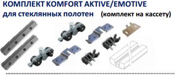 Комплект для стеклянных полотен Casseton KOMFORT