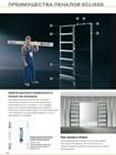 Пенал Eclisse Unico E-Motion для дверей высотой 2100 мм - фото 12444