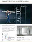 Пенал UNICO DOUBLE для двух дверей 2100 mm - фото 5699