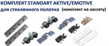Комплект для стеклянного полотна Casseton STANDART