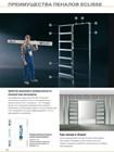 Пенал Eclisse Unico E-Motion для дверей высотой 2600 мм - фото 12456