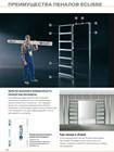 Пенал UNICO DOUBLE для двух дверей 2000 mm - фото 5691
