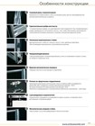 Пенал UNICO DOUBLE для двух дверей 2000 mm - фото 5692